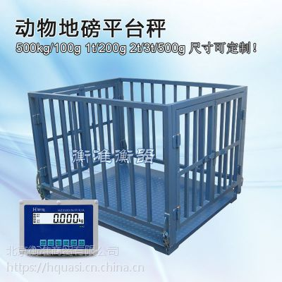 电子秤动物称重移动电子地磅围栏秤SCS
