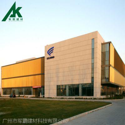 广州铝单板幕墙 氟碳铝单板生产厂家