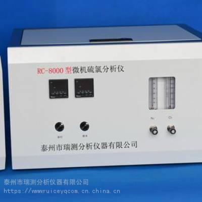 RC-8000型微机硫氯分析仪