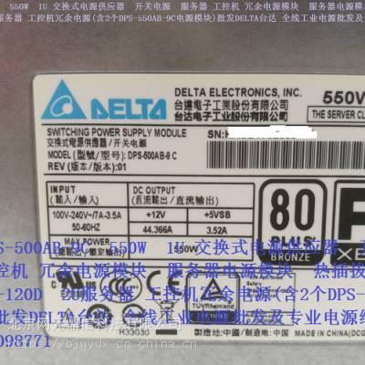 DELTA DPS-500AB-9C 550W 1U 交换式电源供应器 开关电源