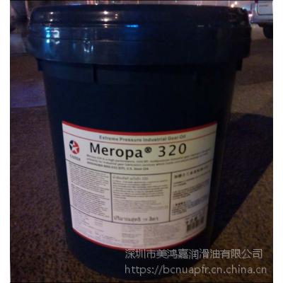 加德士齿轮油,Meropa 320齿轮油