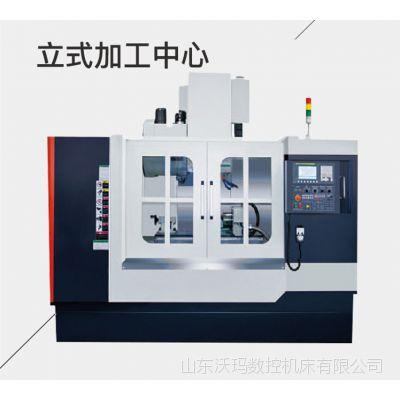 沃玛数控机床厂家供应中小型VMC1260加工中心数控立式多功能加工中心