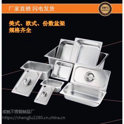 厂家直销美式不锈钢份数盘加厚分数盘自助餐分菜盘不锈钢份数盒