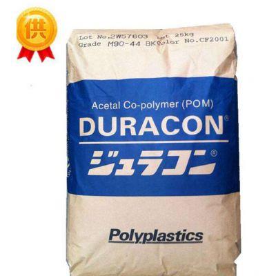 供应POM CELCON LW90 日本宝理 低摩擦