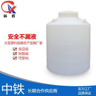 浙江林辉塑料储罐 500L食品级蓄水塔PE防腐储罐 厂家直销可定制