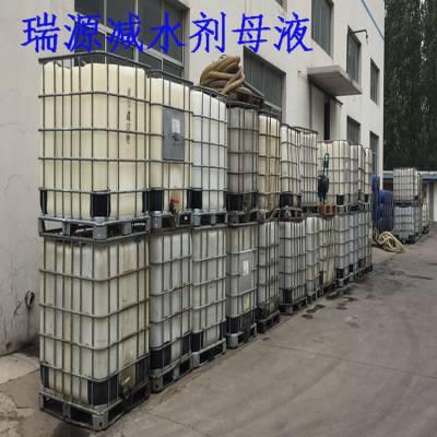 东营市垦利区通用型减水母料生产厂家 通用型减水母料生产销售 通用型减水母料厂家找合作