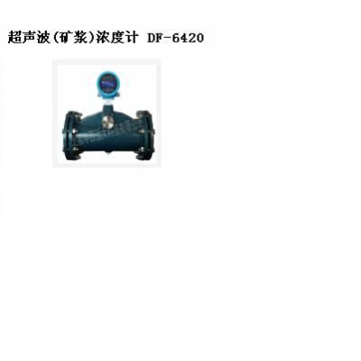 中西超声波浓度计 型号:DF-6420库号:M407955