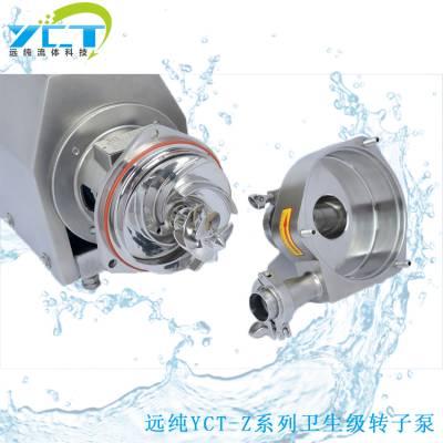 苏州卫生级负压泵厂家 远纯卫生级不锈钢卫生泵 负压泵