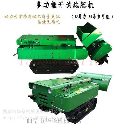柴油耐用履带开沟机 高效省力开沟施肥机