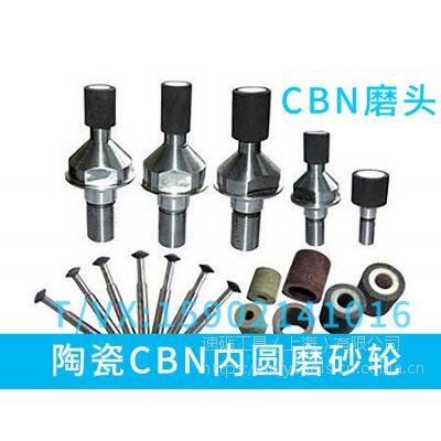 意大利molemab带柄内圆磨砂轮陶瓷CBN砂轮进口氮化硼磨头磨头