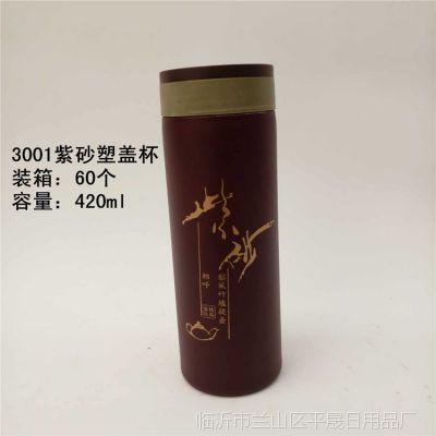 热销 紫砂保温杯 不锈钢保温杯 广告礼品水杯子 赠品紫砂杯五元货