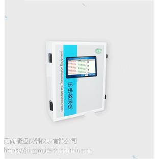 国产 环保数据采集传输仪SC-W5100HB-III 数采仪 精迈仪器