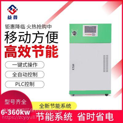 亮普工业60kw电加热蒸汽发生器 安全性高
