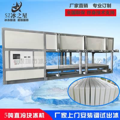 合肥10吨块冰机厂家价格大全_深圳冰之星