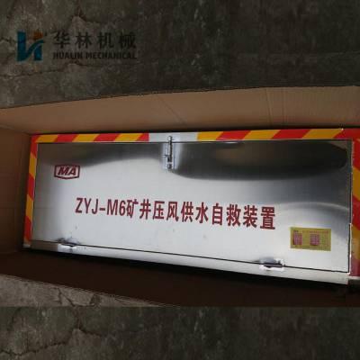 低价供应ZYJ矿用压风供水自救装置 ZYJ-M6矿井压风供水自救装置 压风自救装置