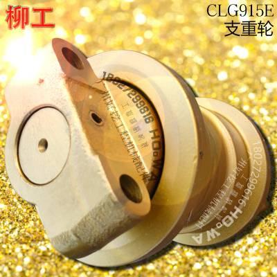 LiuGong/柳工CLG915E挖机配件支重轮_老工150底轮