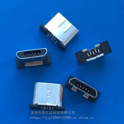 MICRO USB 立贴5P公头 直立式贴板 贴片180度 H=5.0MM 背夹专用插座