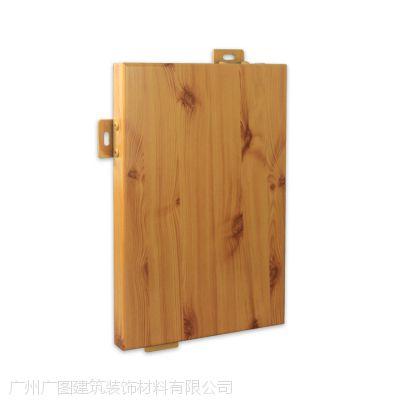 木纹铝单板 室内墙面装修铝板来图定做