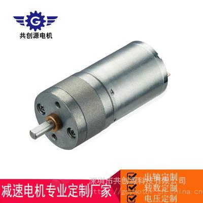 共创源25mm减速电机家用真空打包机马达厂家直销减速电机定制 大扭矩