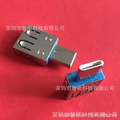 3.1type-c公头转3.0usb母座 OTG转接头 超短USB3.0转TYPE-C公头