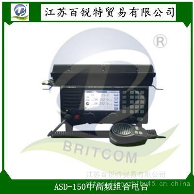 供应远距离通讯中高频电台 埃威ASD-150船用短波电台CCS