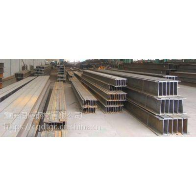 重庆洞庭Q235BH型钢,规格齐全