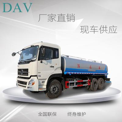 厂家直销东风天龙25方洒水车DFL1310现车价格优惠
