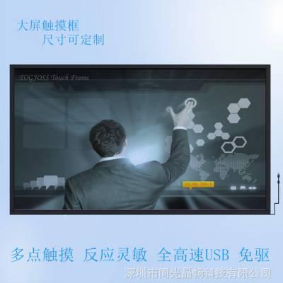 供应广州拼接触摸框 大屏触摸屏厂家MHLTOUCH
