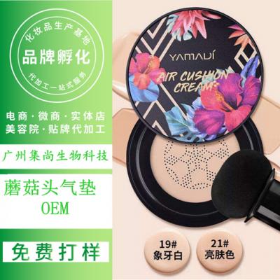 广州化妆品工厂OEM蘑菇头BB霜