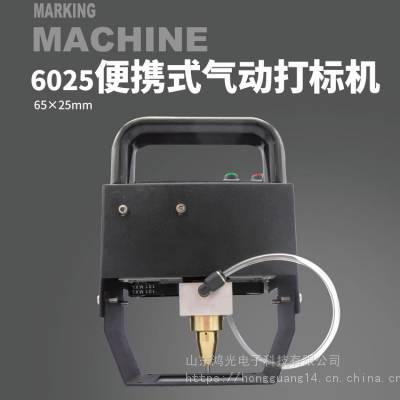 供应手提气动打标机 手持式钢瓶液化气瓶打码机