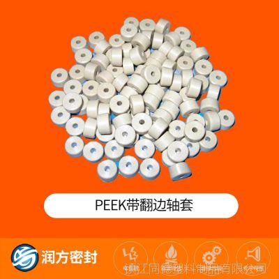 承接加工定制 聚醚醚酮 PEEK带翻边轴套