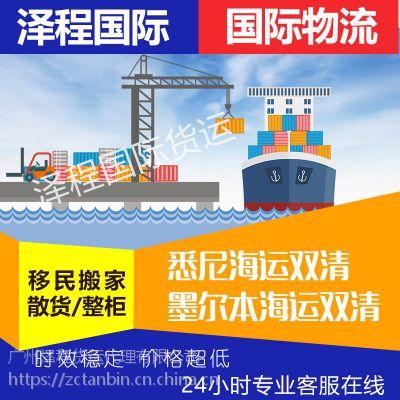 澳大利亚海运专线- 顺德到广州到澳大利亚海运具体步骤是什么