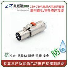 自锁新能源电动汽车控制器大电流动力电池单芯1芯100A防水连接器