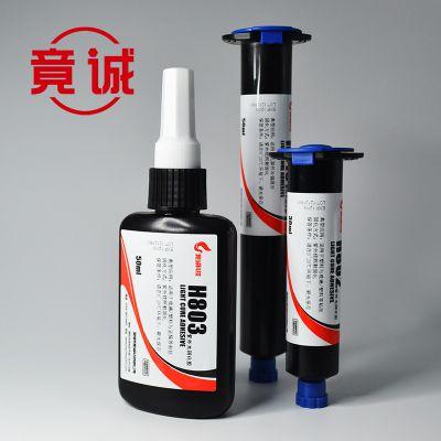 金属粘接uv胶,耐高温胶水,UV胶水,粘接金属胶水,竟诚H803胶水