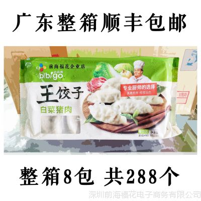 顺丰包邮 韩国必品阁【白菜猪肉王饺子】王饺子 整箱8包共288个