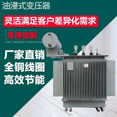 北京厂家S11-30kva油浸式变压器全铜线圈、高效节能
