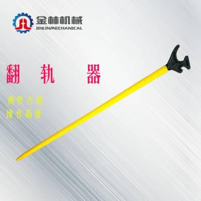 供应铁路专用翻轨器 厂家直销铁路道轨翻轨器 50-75翻轨器