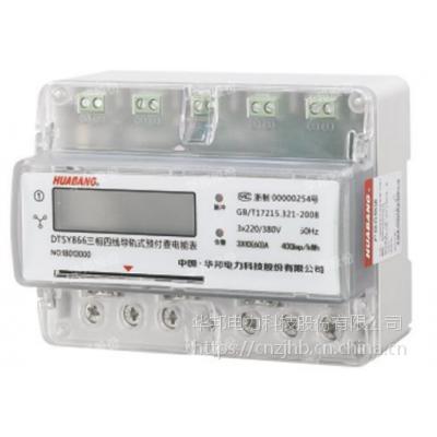 DTSY866型、DSSY866型三相导轨式预付费电能表(7P)