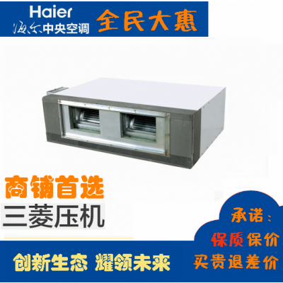 Haier/海尔KFRd-120EW/H6302 海尔中央空调高静压5匹风管机/掉电记忆自动恢复