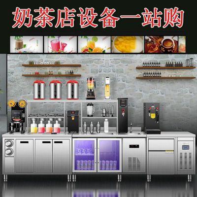 奶茶设备全套公司__河南隆恒奶茶店的设备需要多少钱
