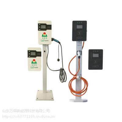 中国十大品牌 新能源汽车充电桩 壁挂式交流 山东充电桩厂家