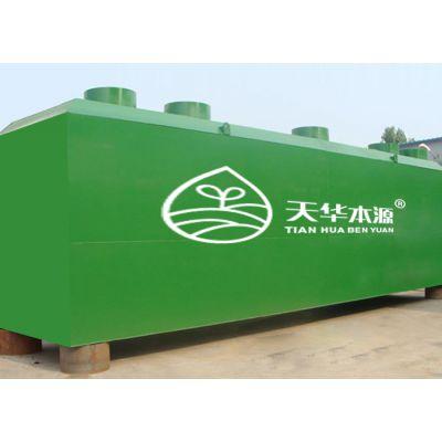 山东水处理设备厂家/现货供应/天华本源/水处理设备供应商