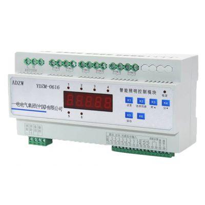 一电6路16A20A智能开关控制模块YDZM-0616带消防反馈