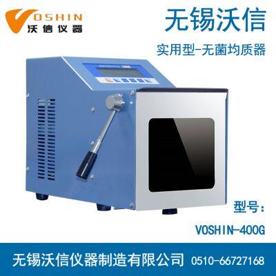 VOSHIN/无锡沃信,无菌均质器,拍打式拍击式无菌均质器,匀浆机 VOSHIN-400R均质器