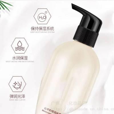 广东化妆品OEM贴牌生产羊奶身体乳
