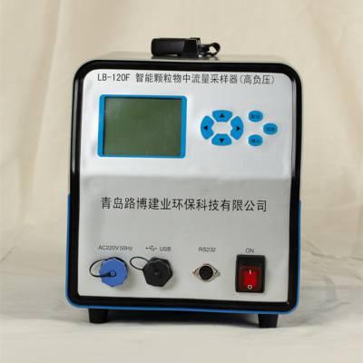 高负压型颗粒物采样器LB-120F(GK)