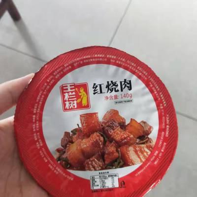 红烧肉封碗真空包装机 碗装熟食真空包装封口机 抽真空高温杀菌