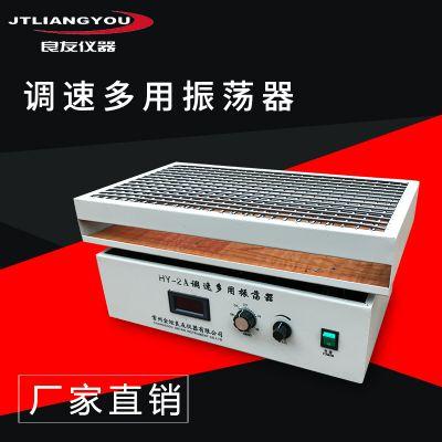 金坛AG捕鱼王3dHY系列调速多用振荡器 往返往复式振荡器