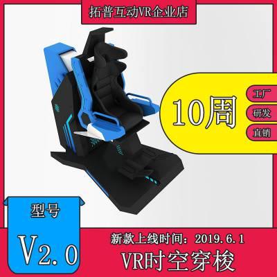 大型vr体验馆加盟设备新款vr时空穿梭V2.0飞行器360度旋转vr游戏设备一套多少钱加盟拓普互动v