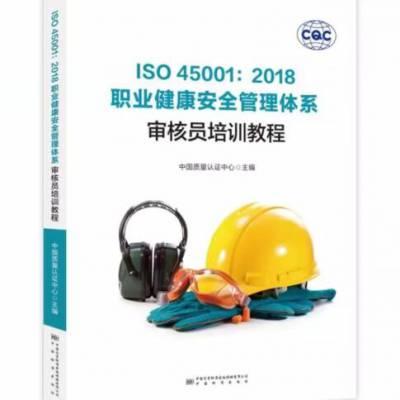 2019年新版 ISO 45001职业健康安全管理体系 审核员培训教程